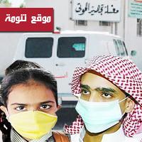 """وزارة الصحة تسجل وفاة طالب وطالبة بسبب إنفلونزا \"""" اتش 1 ان 1 \"""""""
