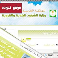 اعادة انتخاب الدكتور بن عثمان رئيساً للمجلس  البلدي بعسير  للمرة الثالثة