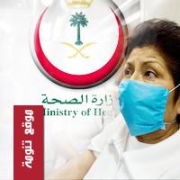 وزير الصحة يدشن غدا حملة لقاح انفلونزا الخنازير