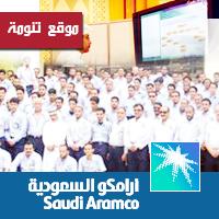 شركة أرامكو تعلن بدء التقديم ببرنامج التدريب المهني المنتهي بالتوظيف لعام 2009