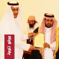 مكتب الإشراف على تحفيظ القرآن الكريم بتنومة يكرم موقع تنومة