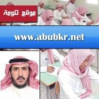ثانوية ابي بكر تطلق موقعها الرسمي على شبكة الإنترنت