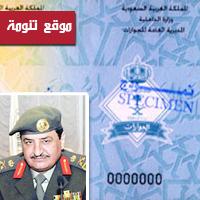 الجوازات تحدد  جوازات النماص  لإصدار تصاريح الحج