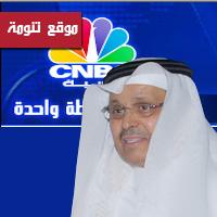 قناة سي إن بي سي تستضيف رجل الأعمال الشيخ علي بن سليمان الشهري