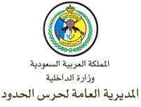 تكليف العميد/ عبدالرحمن بن غرامة الشهري قائداً لحرس الحدود بمنطقة نجران.