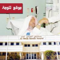 عيادة لإنفلونزا الخنازير و100 سرير كهربائي لمستشفى النماص