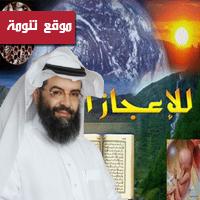 دعوة رسمية للدكتور أبو عراد من اللجنة المنظمة للمؤتمر الثالث للإعجاز العلمي في القرآن والسُنّة