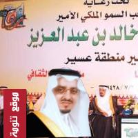 الأمير فيصل بن خالد يعقد غداً مؤتمراً صحفيأً للإعلان عن أسماء الفائزين بجائزة الملك خالد