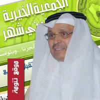 الجمعية الخيرية بتنومة تقدم لرجل الأعمال علي بن سليمان إيجاز عن مشاريعها