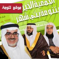 الدكتور الجحني يستضيف وفد الجمعية الخيرية بتنومة