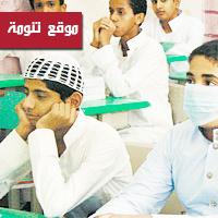 جميع طلاب مدارس تنومة يرفضون أخذ تطعيم الإنفلونزا المستجدة