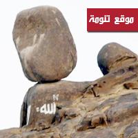 جلمود صخر .... لا يمسكه إلا قدرة الله