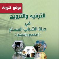 صدور مؤلفٌ جديدٌ للدكتور / صالح أبو عرَّاد