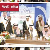 تحت رعاية الأمير سلمان توقيع كرسي علي بن سليمان لأبحاث السمنة