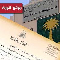 مساعد مدير التربية بالنماص يشكر عدد من منسوبي ثانوية الملك فهد