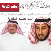 مدير مكتب التربية والتعليم بتنومة يشكر ثانوية الملك فهد