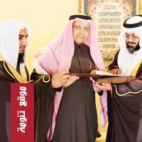 جمعية تنومة الخيرية تهني علي بن سليمان على توقيع الكرسي البحثي