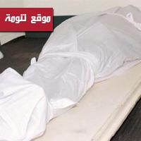 وفاة عاملة منزلية في تنومة ويشتبه ان تكون الوفاة جنائية