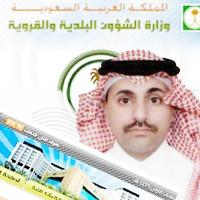 الاستاذ علي بن عبدالرحمن بن محيا رئيساً لبلدية المخواة