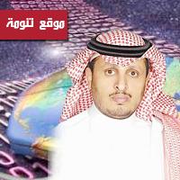 د. فايز بن عبدالله الشهري خبيراً للجنة الإعلام الإلكتروني بمجلس وزراء الإعلام العرب