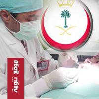 استحداث 567 وظيفة في القطاع الصحي في عسير