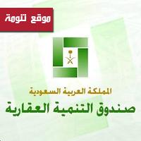 أسماءالمتوفين المعفيين من قروض الصندوق العقاري (تنومة النماص بللسمر بللحمر المجاردة)