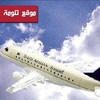 تشغيل مطار أبها على مدار 24 الساعة