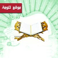 ألاء العمري تمثل تعليم النماص للبنات في مسابقة الامير سلمان لحفظ القرآن