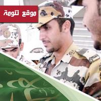 فتح باب القبول لرتبة جندي أمن في قوات الأمن الخاصة