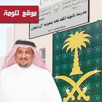ثانوية الملك فهد تمثل تعليم النماص في المهارات اللغوية والأدبية