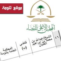 تعيين الشيخ عبدالله العليان قاضيا لمحكمة تنومة والشيخ مزهر البارقي بمحكمة ثلوث المنظر