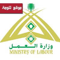 وزارة العمل تبدأ بتبادل المعلومات مع وزارة الداخلية إلكترونياً