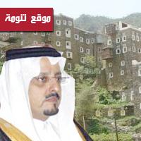 """أمير عسير يطلق مشروع تأهيل وتطوير قرية \""""رجال\"""" التراثية  اليوم"""