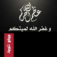وفاة الشيخ سليمان بن راشد آل حمود من قرية آل الصعدي