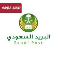تعلن مؤسسة البريد السعودي عن عدد من الوظائف الشاغرة.