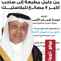 لقاء مفتوح مع الشيخ علي بن سليمان بغرفة الرياض