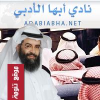 محاضرة للدكتور صالح ابو عراد الفائز بالمركز الأول في جائزة (راشد بن حميد للثقافة والعلوم بعجمان) في نادي ابها .