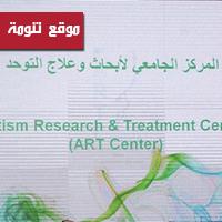 افتتاح أول مركز متخصص لأبحاث وعلاج التوحد في الشرق الأوسط بجامعة الملك سعود