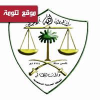 ترقية سعد بن سالم الشهري الى المرتبة الحادية عشرة