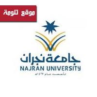 جامعة نجران تعلن عن توفر وظائف شاغرة للرجال