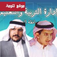طالب من تعليم النماص يغادر المملكة للمشاركة في الملتقى العلمي الأسيوي في دولة الكويت