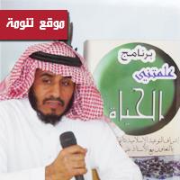 مدير عام الادارة العامة للتوعية الاسلامية يحل ضيفا في برنامج علمتني الحياة بثانوية الملك فهد