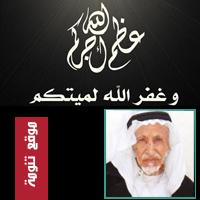 الشيخ مسفر بن عبدالله الشهري من قبيلة جبيهه إلى رحمة الله