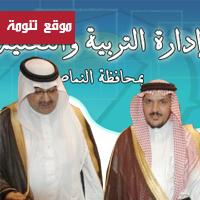 سمو وزير التربية والتعليم  يصدر قراراً بتكليف الاستاذ ظافر بن حبيب مديراً لتعليم النماص لمدة عام