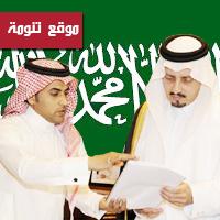 أمير عسير يوجه بتنفيذ أكبر علم سعودي في أبها