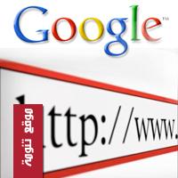 غوغل تطلق موقعاً باللغة العربية للتدريب على استخدام الإنترنت