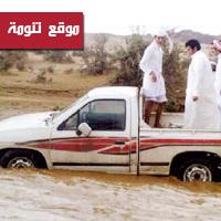 السيول تحتجز المعلمين والمعلمات وتمنعهم من الوصول لقرية منصة