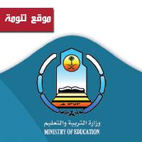 إلزام المشرفين التربويين ومرشدي الطلاب والوكلاء بالتدريس في المدارس ذات النقص
