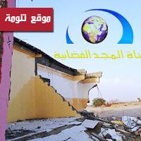 قناة المجد تكشف الحقيقة المأساوية لسيول بيشة  واهمال الإعلام السعودي لها