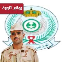 سلاح المدفعية بخميس مشيط يعلن فتح التجنيد للثانوية
